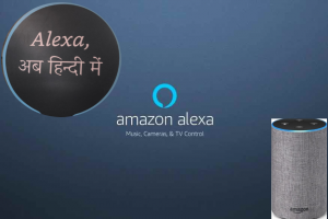 Just Ask Alexa, Amazon Alexa, Amazon Voice Assistant, Speech recognition, india, hindi, data localization in India, smartspeakers, technology, awesome speakers, diwali shopping on amazon, voxcon, alexa in hindi, voice technology, alexa skills, amazon echo, bose speakers, machine learning, artificial intelligence, bots, conversational AI