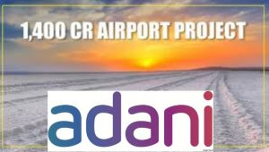 Kutch Airport, Airport Project, Green Airport, Ministry Of Environment And Forests, Mundra International Airport, DGCA, Airport Authority Of India, sez, mundra port, maritime, international airport, international shipping, international trade, kutch, exim, india